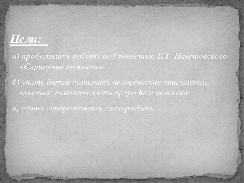 Цели: а) продолжить работу над повестью К.Г. Паустовского «Скрипучие половицы...