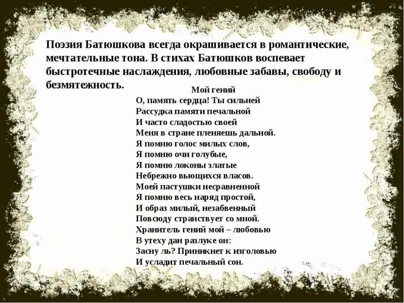 Поэзия Батюшкова всегда окрашивается в романтические, мечтательные тона. В ст...