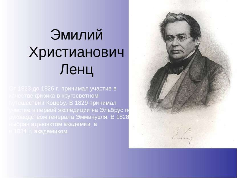 Эмилий Христианович Ленц От1823до1826г. принимал участие в качестве физик...