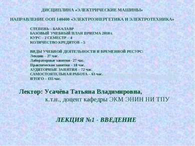СТЕПЕНЬ – БАКАЛАВР БАЗОВЫЙ УЧЕБНЫЙ ПЛАН ПРИЕМА 2010 г. КУРС – 2 СЕМЕСТР – 4 К...