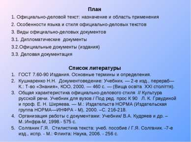 План 1. Официально-деловой текст: назначение и область применения 2. Особенно...