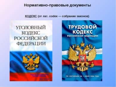 Нормативно-правовые документы КОДЕКС (от лат. codex — собрание законов)