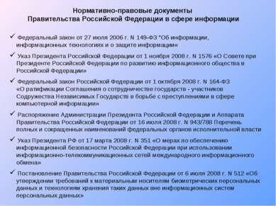 Нормативно-правовые документы Правительства Российской Федерации в сфере инфо...