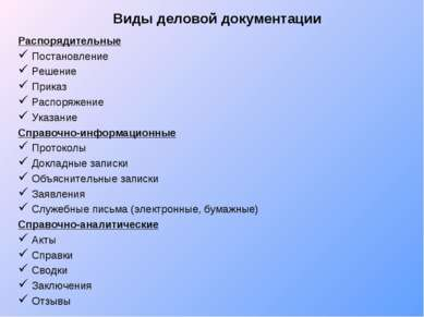 Виды деловой документации Распорядительные Постановление Решение Приказ Распо...