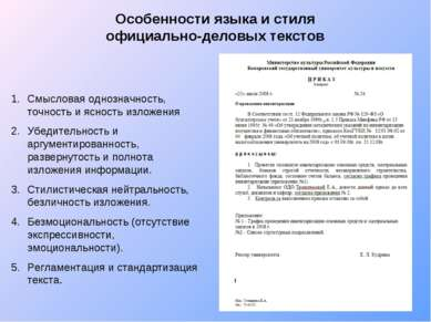 Особенности языка и стиля официально-деловых текстов Смысловая однозначность,...