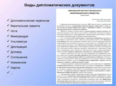 Виды дипломатических документов Дипломатическая переписка Верительная грамота...