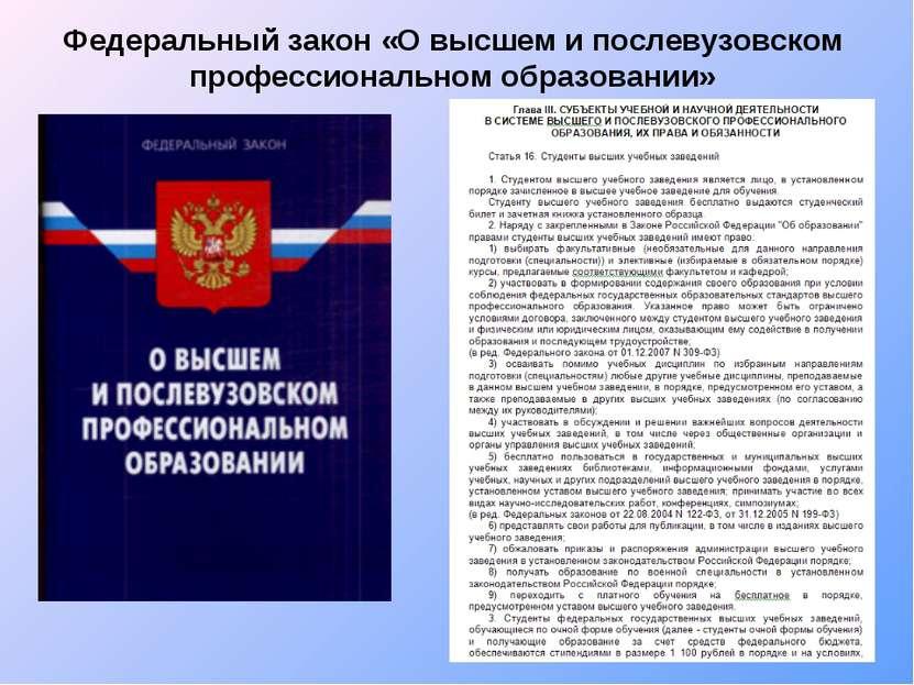 Федеральный закон «О высшем и послевузовском профессиональном образовании»