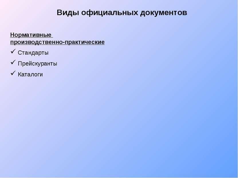 Виды официальных документов Нормативные производственно-практические Стандарт...
