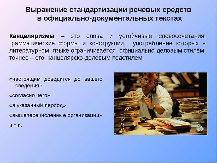 Выражение стандартизации речевых средств в официально-документальных текстах ...