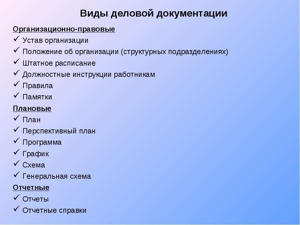 Виды деловой документации Организационно-правовые Устав организации Положение...