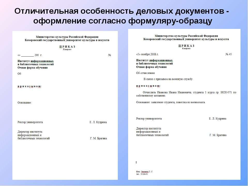 Отличительная особенность деловых документов - оформление согласно формуляру-...