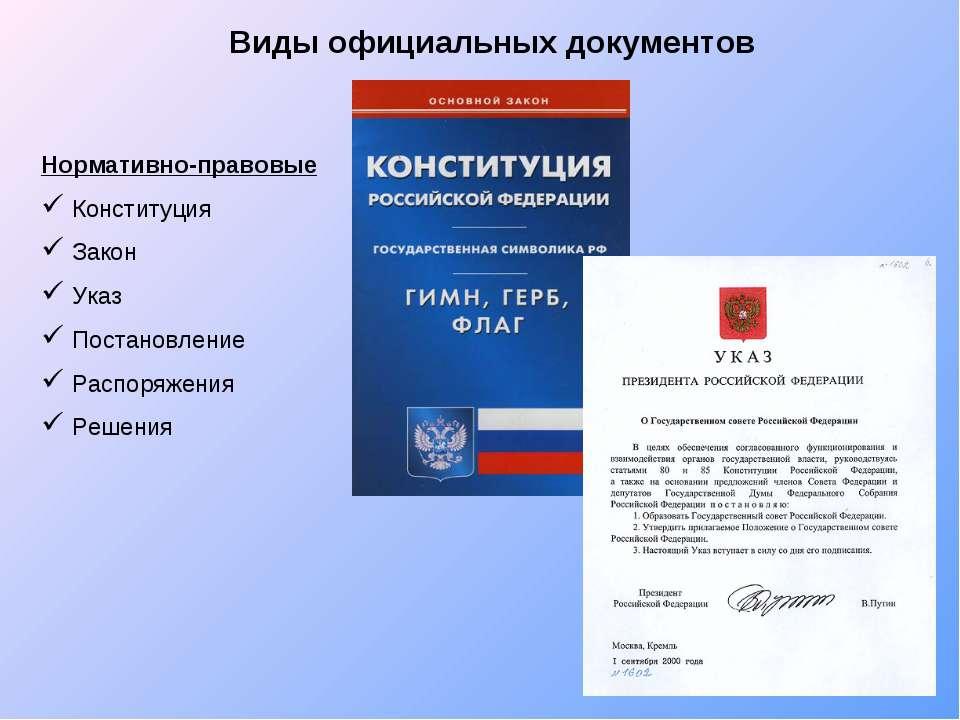Виды официальных документов Нормативно-правовые Конституция Закон Указ Постан...