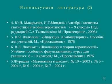 * И с п о л ь з у е м а я л и т е р а т у р а (2) 4. Ю.Н. Макарычев, Н.Г.Минд...