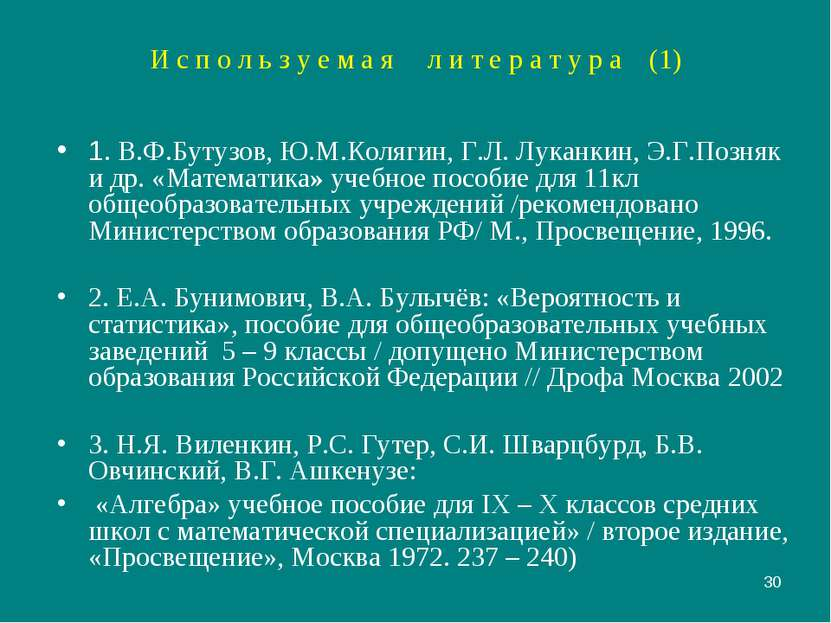 * И с п о л ь з у е м а я л и т е р а т у р а (1) 1. В.Ф.Бутузов, Ю.М.Колягин...