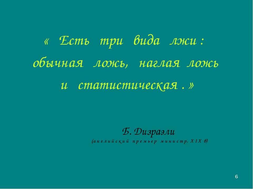 * « Есть три вида лжи : обычная ложь, наглая ложь и статистическая . » Б. Диз...