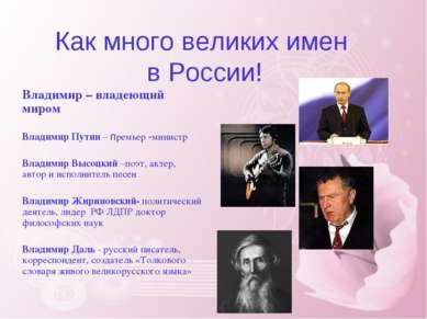 Как много великих имен в России! Владимир – владеющий миром Владимир Путин – ...