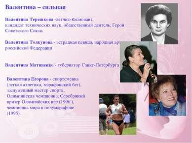 Валентина – сильная Валентина Терешкова -летчик-космонавт, кандидат техническ...