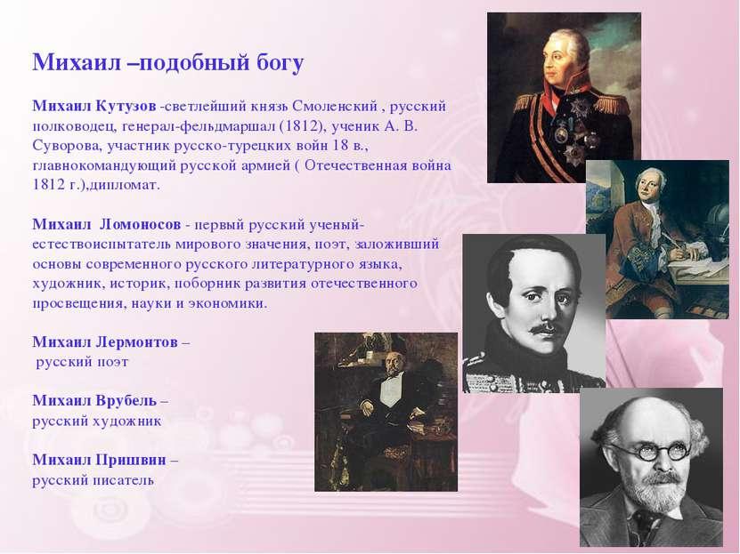 Михаил –подобный богу Михаил Кутузов -светлейший князь Смоленский , русский п...