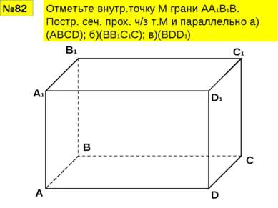 №82 Отметьте внутр.точку М грани АА1В1В. Постр. сеч. прох. ч/з т.М и параллел...