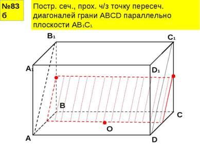 №83 б Постр. сеч., прох. ч/з точку пересеч. диагоналей грани АВСD параллельно...