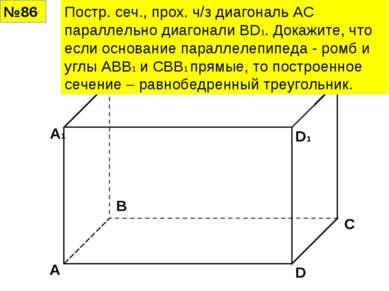 №86 Постр. сеч., прох. ч/з диагональ АС параллельно диагонали BD1. Докажите, ...