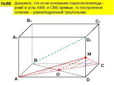№86 А О В С D B1 C1 D1 М А1 Докажите, что если основание параллелепипеда - ро...