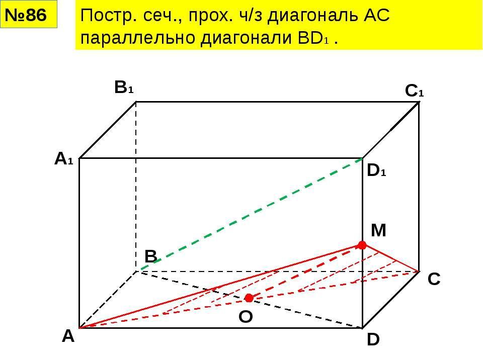 №86 Постр. сеч., прох. ч/з диагональ АС параллельно диагонали BD1 . А О В С D...
