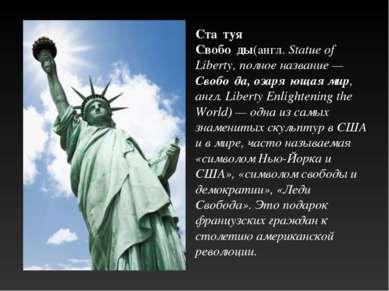 Ста туя Свобо ды(англ.Statue of Liberty, полное название— Свобо да, озаря ю...