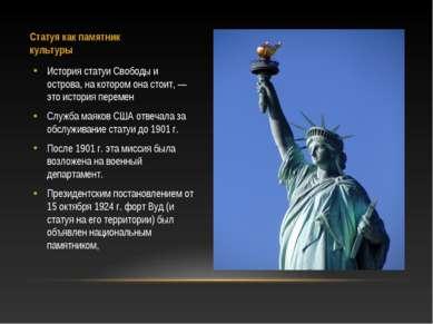 Статуя как памятник культуры История статуи Свободы и острова, на котором она...