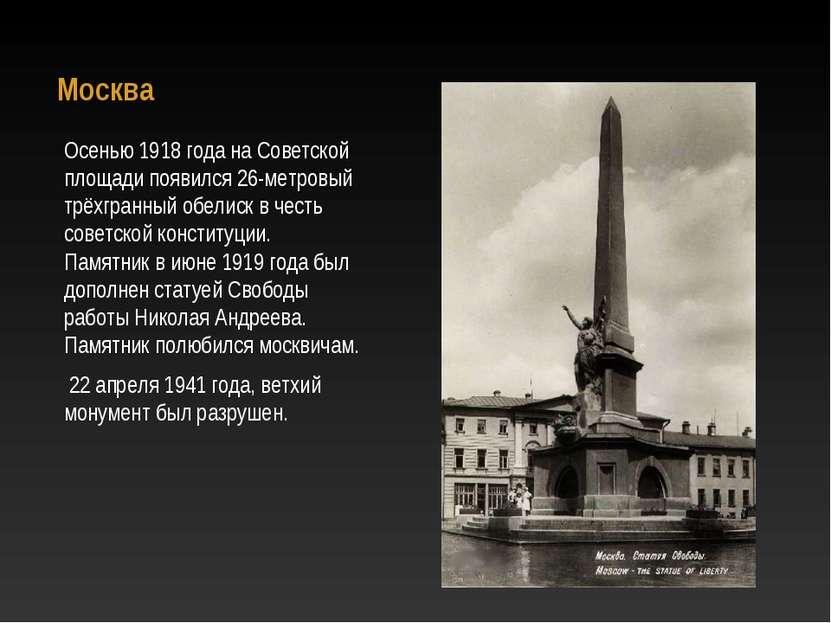Москва Осенью 1918 года на Советской площади появился 26-метровый трёхгранный...