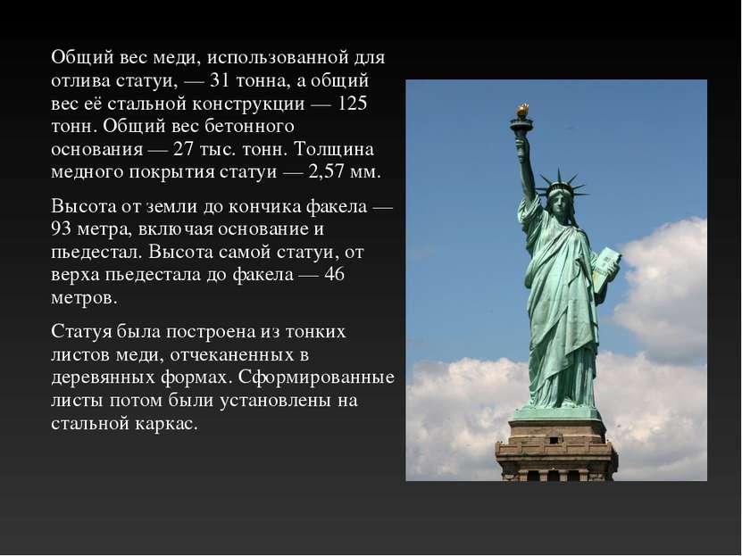 Общий вес меди, использованной для отлива статуи,— 31 тонна, а общий вес её ...