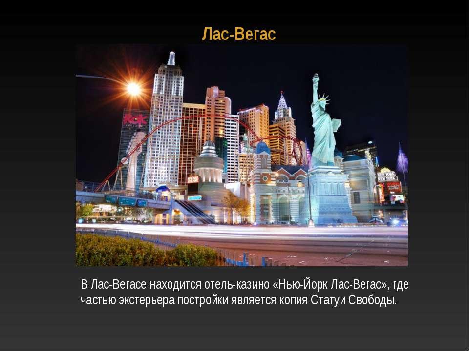 Лас-Вегас В Лас-Вегасе находится отель-казино «Нью-Йорк Лас-Вегас», где часть...