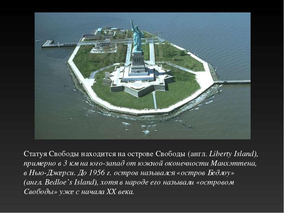 Статуя Свободы находится на острове Свободы (англ.Liberty Island), примерно ...