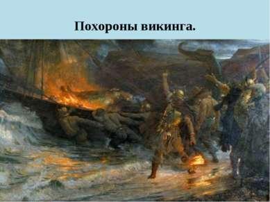 Похороны викинга.