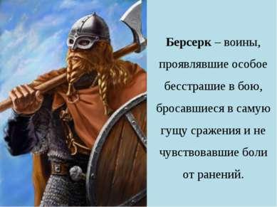 Берсерк – воины, проявлявшие особое бесстрашие в бою, бросавшиеся в самую гущ...