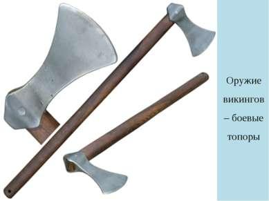 Оружие викингов – боевые топоры
