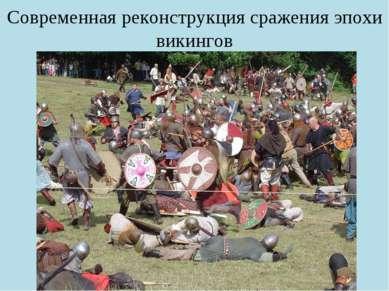 Современная реконструкция сражения эпохи викингов