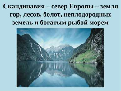 Скандинавия – север Европы – земля гор, лесов, болот, неплодородных земель и ...