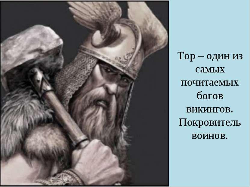 Тор – один из самых почитаемых богов викингов. Покровитель воинов.