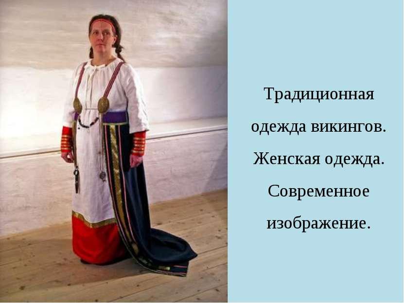 Традиционная одежда викингов. Женская одежда. Современное изображение.