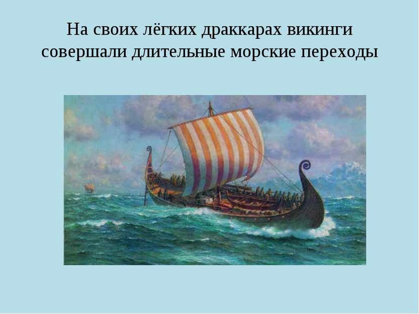 На своих лёгких драккарах викинги совершали длительные морские переходы