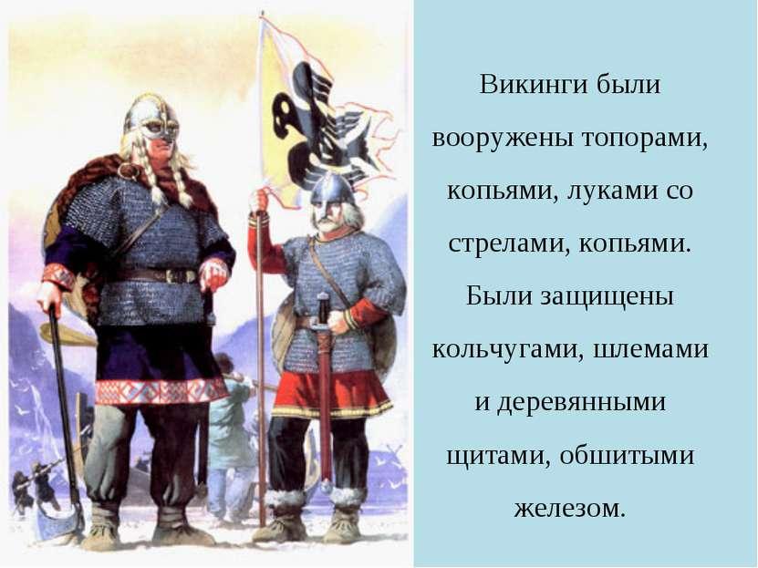 Викинги были вооружены топорами, копьями, луками со стрелами, копьями. Были з...