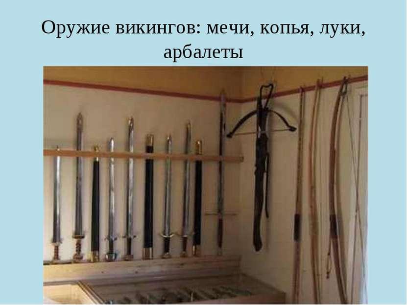 Оружие викингов: мечи, копья, луки, арбалеты