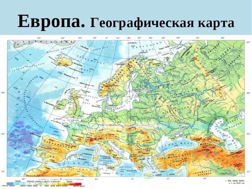 Европа. Географическая карта