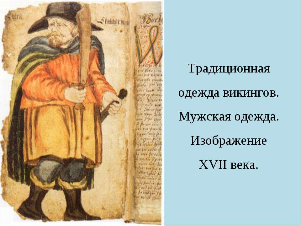 Традиционная одежда викингов. Мужская одежда. Изображение XVII века.