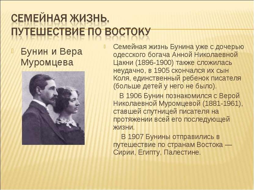 Бунин и Вера Муромцева Семейная жизнь Бунина уже с дочерью одесского богача А...
