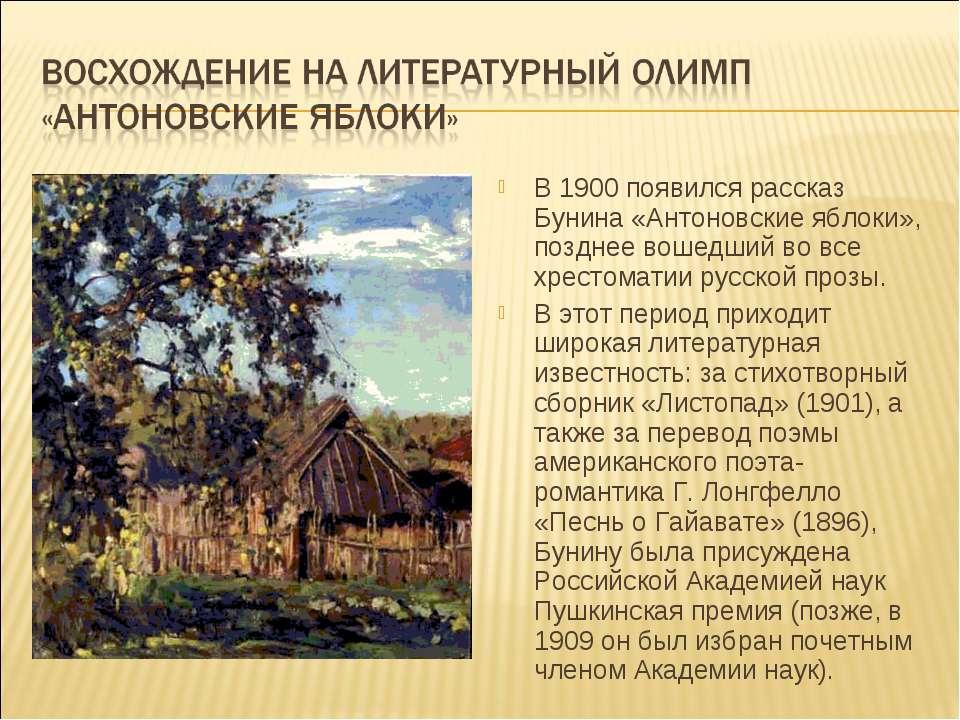 В 1900 появился рассказ Бунина «Антоновские яблоки», позднее вошедший во все ...