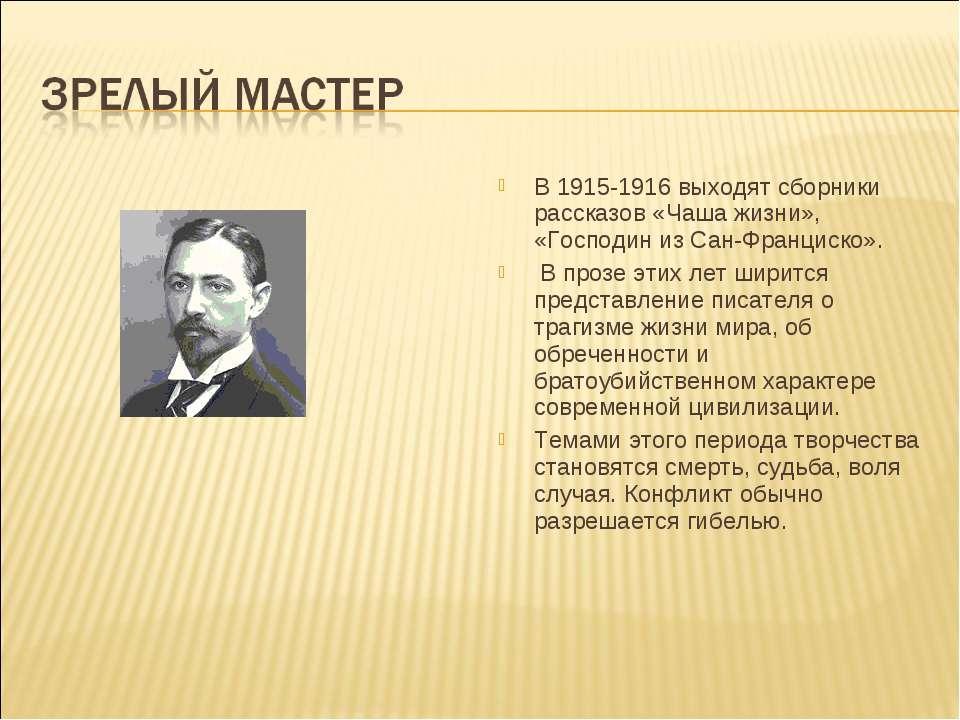 В 1915-1916 выходят сборники рассказов «Чаша жизни», «Господин из Сан-Францис...