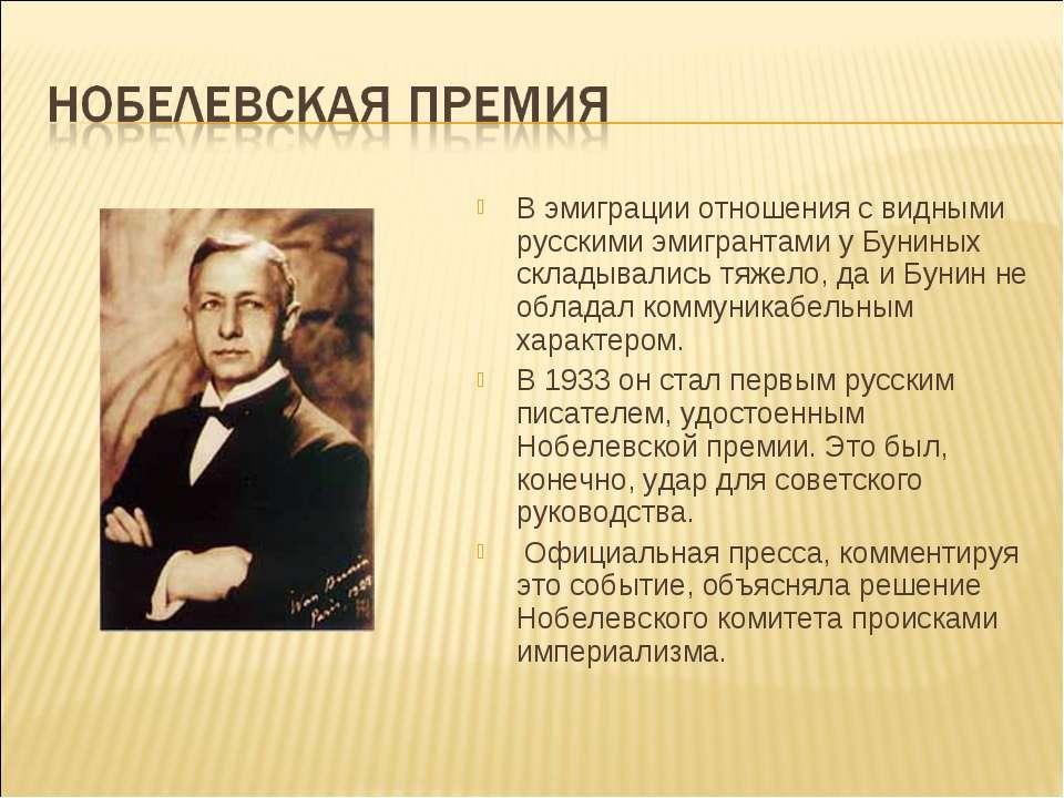 В эмиграции отношения с видными русскими эмигрантами у Буниных складывались т...