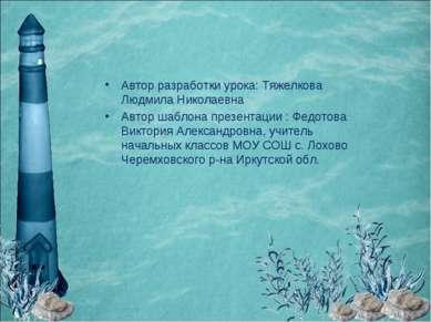 Автор разработки урока: Тяжелкова Людмила Николаевна Автор шаблона презентац...